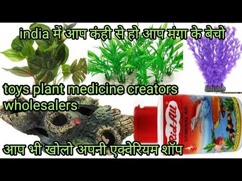 aquarium toys plant medicine Creators wholesalers new delhi