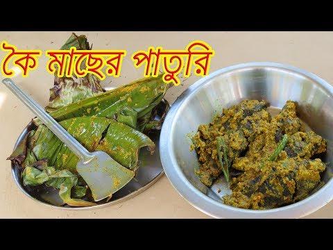 গ্রাম্য পদ্ধতিতে কৈ মাছের পাতুরি    Koi fish paturi in village style