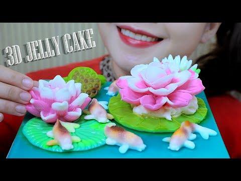 ASMR Mukbang eating 3D Jelly cake with koi fish and lotus eating sounds,+食べる,咀嚼音,먹방 이팅   LINH-ASMR